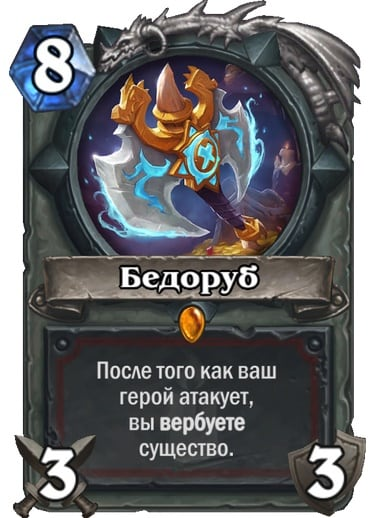 Бедоруб