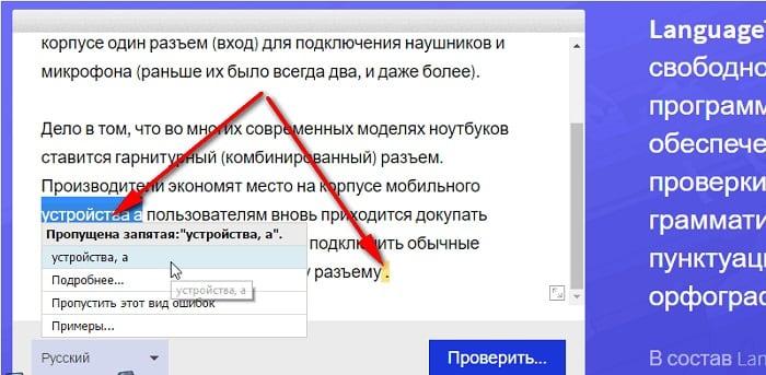 Инструмент languagetool.org