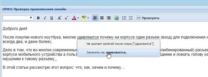 Проверяем запятые при помощи online.orfo.ru
