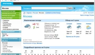 Погода на foreca.ru