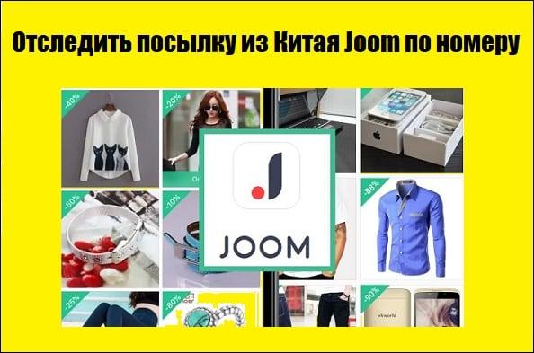 Разбираем инструменты для отслеживания доставки с Joom