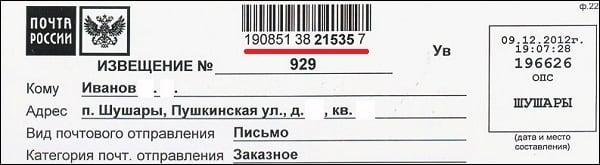 Цифровой код письма