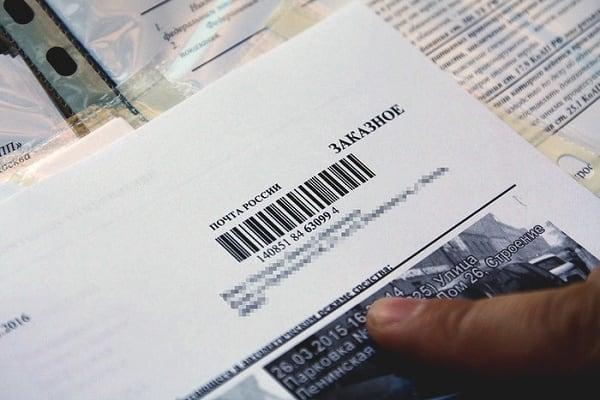 Фото заказного письма