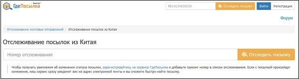 Сервис gdeposylka.ru уведомит вас о каких-либо изменениях в статусе доставки