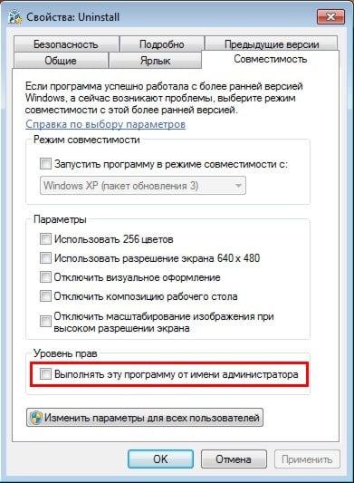 Пункт выполнения программы от администратора