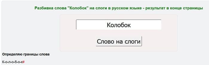 Perenosslov.ru - определяем слоги в слове
