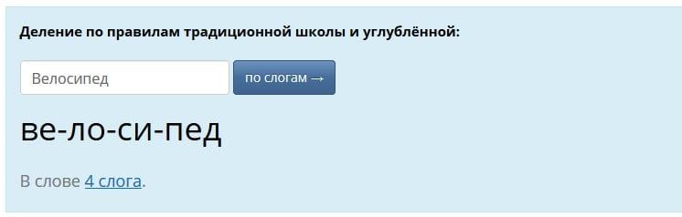 Деления слов по правилам русского языка