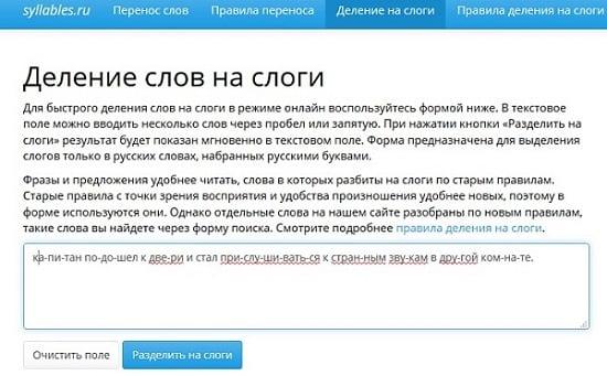 Определяем слог с помощью syllables.ru