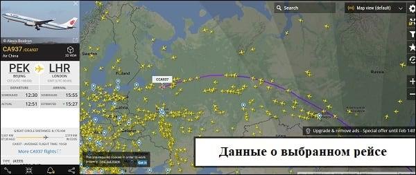 Выбранный рейс