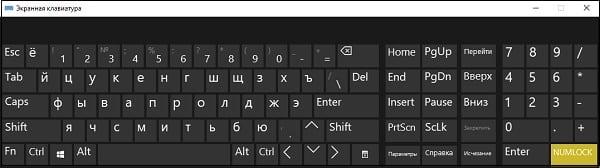 Выключите Нум Лок на экранной клавиатуре