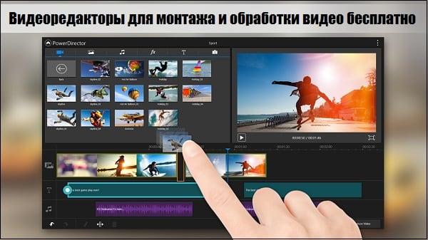 Заставка видеоредакторов для монтажа