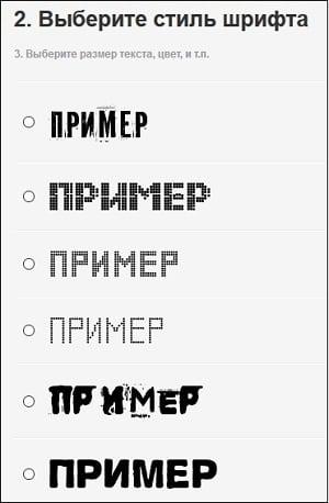 Стиль шрифта