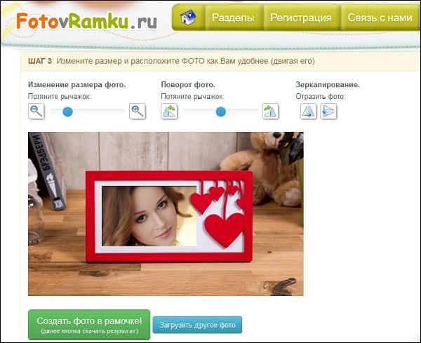 Сервис Fotovramku