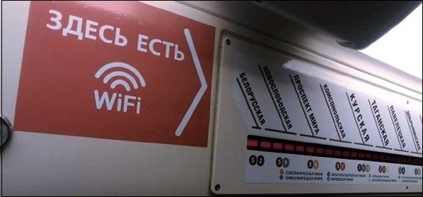 Вай-Фай в московском и питерском метро обеспечивает довольно неплохое качество связи