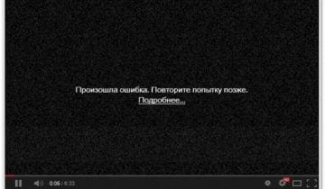 Ошибка воспроизведения видео на Ютуб
