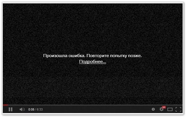 Скриншот ошибки видео