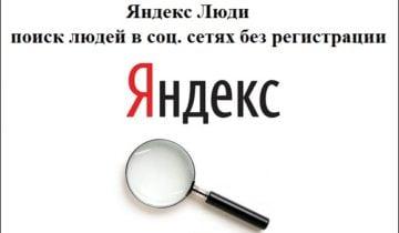 """Разбираемся, как пользоваться сервисом """"Яндекс.Люди"""" для поиска людей в социальных сетях"""
