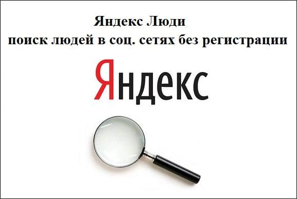 Заставка Яндекс Люди