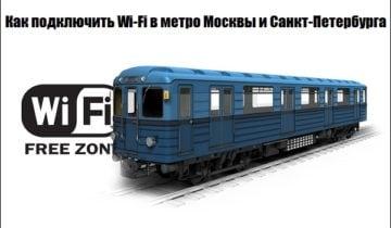 Разбираемся со способами подключения к вай-фай в метрополитене Москвы и Питера