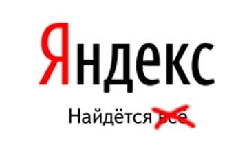 В некоторых случаях данные некоторых пользователей для Яндекса будут недоступны