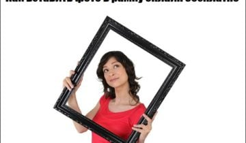Разбираемся, как вставить фото в рамку онлайн