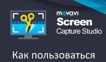 Учимся пользоваться Movavi Screen Capture Studio