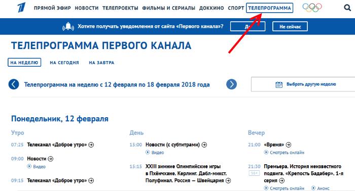"""Телепрограмма на сайте """"Первого"""""""