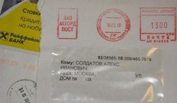 Письмо от ЗАО АККОРД ПОСТ