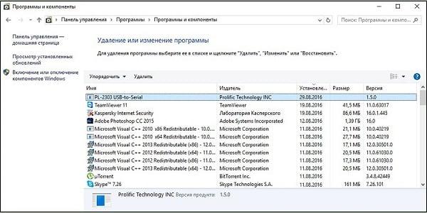 Драйвер PL в списке программ