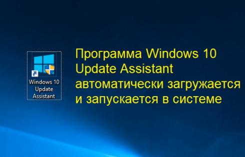 Информация о Update Assistant