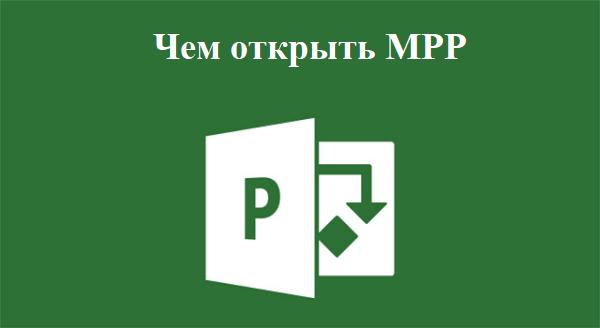 Логотип MPP