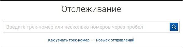 """Отследите ваше письмо на ресурсе """"Почты России"""""""
