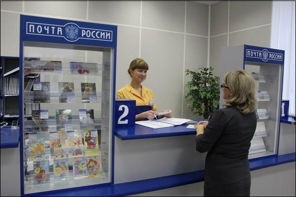 """Отправьтесь за письмом в местное отделение """"Почты России"""""""