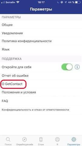 "Пункт ""О Get Contact"""