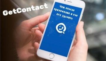 Удаление Get Contact