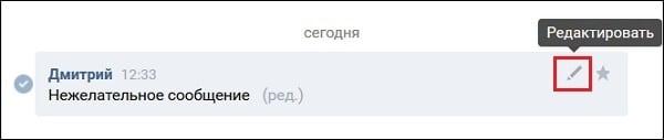 """Выберите """"Редактировать"""""""
