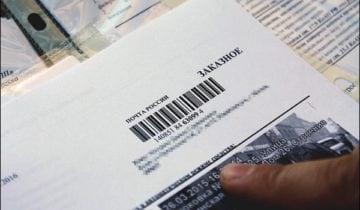 Разбираемся, что это заказное письмо Екатеринбург 77