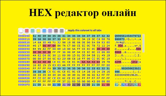 Разбираем HEX-редакторы, доступные в Интернете
