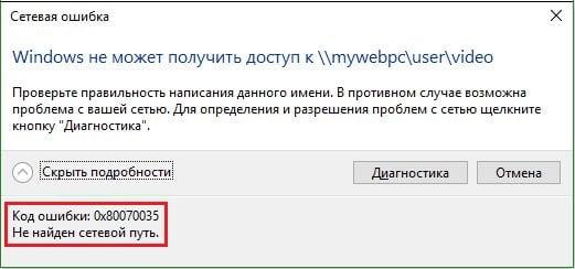 Ошибка 0x80070035