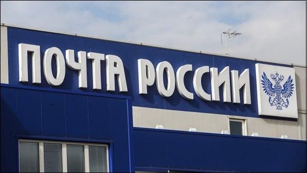 Разбираем, где находятся перечисленные отделения Почты России