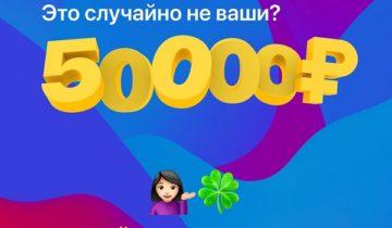 """Сумма выигрыша в """"Клевер"""" ныне составляет 500 тысяч рублей"""