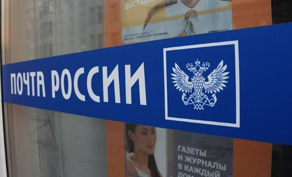 Вывеска Почты России