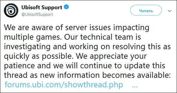 В твиттере службы поддержки Юбисофт можно прочитать новости о возникших проблемах, и возможных решениях