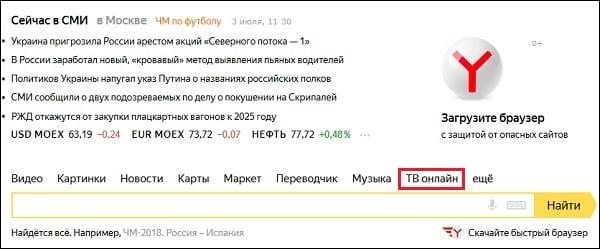 """Для запуска """"Яндекс ТВ"""" нажмите на """"ТВ онлайн"""" на портале Яндекса"""