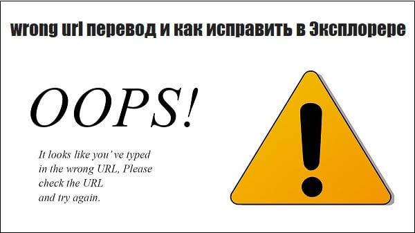 Уведомление о wrong url