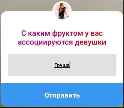 Поле ответа на вопрос Инстаграм