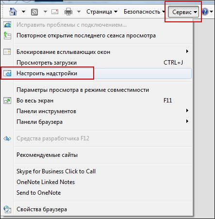 Настройка браузера IE