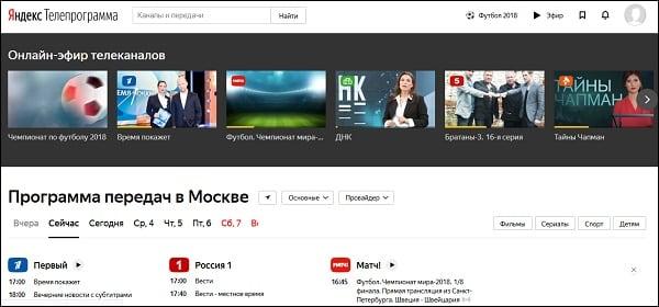 """Сервис """"Яндекс.Телепрограмма"""""""