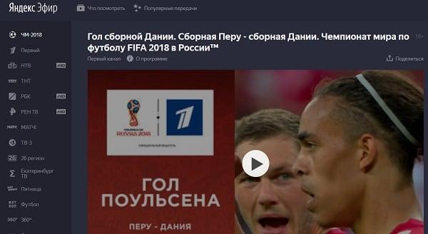 Чемпионат мира по футболу на Яндекс ТВ