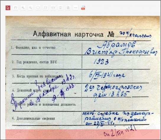 Алфавитная карточка солдата